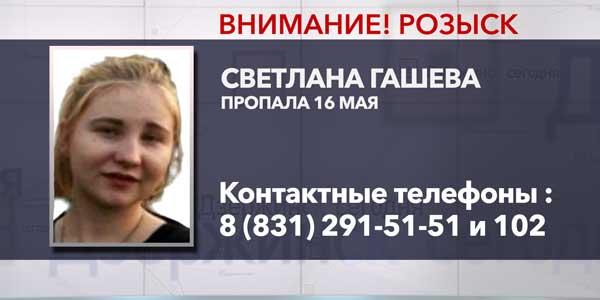 Беременная 15-летняя Светлана Гашева пропала в Дзержинске