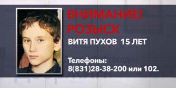 В Дзержинске пропал 15-летний Витя Пухов