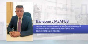 Валерий Лазарев назначен директором департамента информационной политики и взаимодействия со СМИ администрации Дзержинска