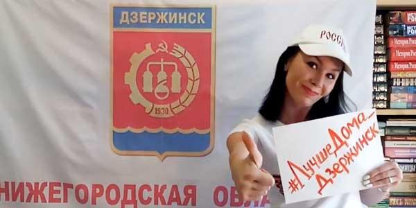 Удаленная работа на дому в дзержинске нижегородской области удаленная работа по набору текста беларусь